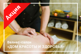 Акция «Общий массаж со скидкой 13 BYN»