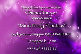 Новое направление «Mind Body Practice»! Преподаватель Ирен.