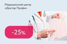 Скидка 25% на консультацию терапевта-кардиолога + ЭКГ бесплатно