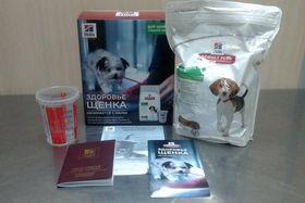 Паспорт и корм Hill's для щенков в подарок