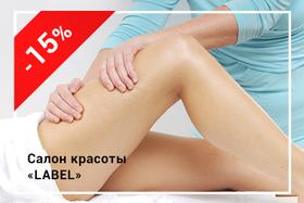 Скидка 15% на курс антицеллюлитного массажа