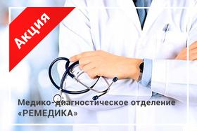 Акция «VIVAT вашему здоровью!»