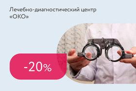 Скидка 20% на подбор очков и контактных линз