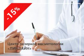 Скидка 15% на консультацию врача дерматолога