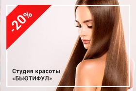 Скидка 20% на ботокс для волос