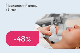 Скидка 48% на УЗИ щитовидной железы в комплексе с любым другим УЗИ