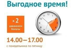 Акция «Выгодное время»!