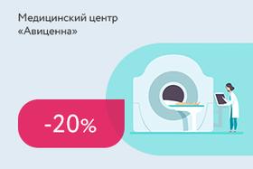Скидки до 20% на расширенные комплексы МРТ