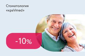 Скидки до 10% на протезирование, хирургическую и терапевтическую стоматологию