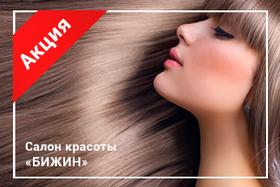 Акция «Окраска красителями Estel Couture и L'Oréal по специальной цене»