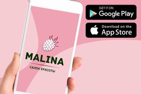 Онлайн-запись в салоне «Малина»