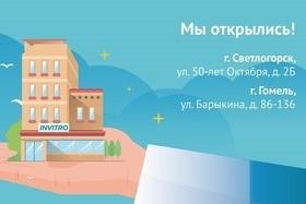 Первый медофис международной медицинской компании ИНВИТРО в Беларуси открылся в Светлогорске и Гомеле