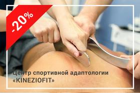 Скидка 20% на массаж Stability при покупке курса из 5 процедур