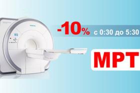 МРТ в «ЛОДЭ» – ночью дешевле!