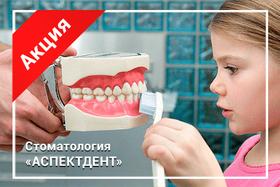 Бесплатный осмотр детского стоматолога