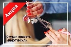 Акция «Знакомство с мастером — скидка 30% на стрижки и полировку волос»