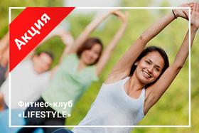 Акция «Фитнес тренировки на свежем воздухе от 11 руб.»