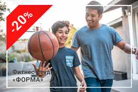 Скидка 20% на любой абонемент тренажерного зала детям до 14 лет