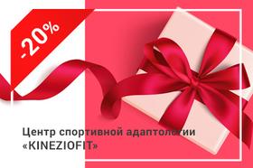 Скидка 20% при покупке подарочного сертификата от 200 BYN