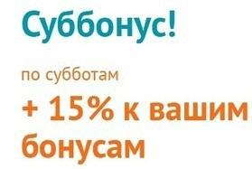 Акция «СУббонус»: +15% к вашим бонусам