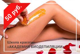 Скидка 50 рублей на шугаринг с нуля