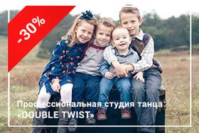 Скидка 30% на абонементы при посещении двух и более детей из семьи