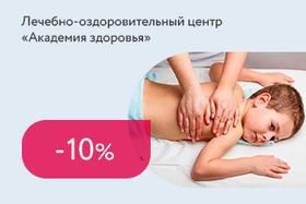 Скидка 10% на массаж для детей и пенсионеров