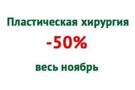 Скидка -50% на пластические операции в ноябре!