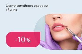 Скидка 10% на контурную пластику губ