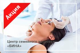 Акция «Бесплатная консультация косметолога»