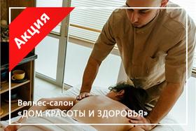 При покупке абонемента на 10 сеансов массажа — 1 массаж бесплатно!