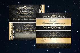 Подарочные сертификаты от салона «Exclusive»