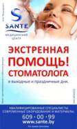 Экстренная помощь стоматолога.