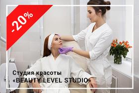 Скидка 20% на первое посещение у косметолога, на любую услугу!