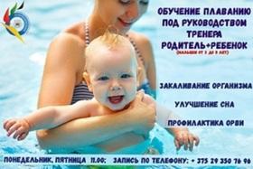 Набор в группы по обучению плаванию мам и малышей!