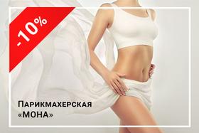 Скидка 10% на уход для тела против целлюлита и лишнего веса