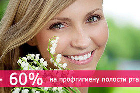Скидка 60% на профгигиену полости рта.