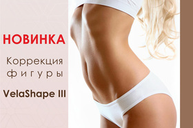 VelaShape III – идеальное решение для удаления целлюлита, коррекции контуров тела и повышения упругости кожи