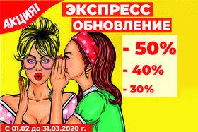 Скидка до 50% на косметические процедуры