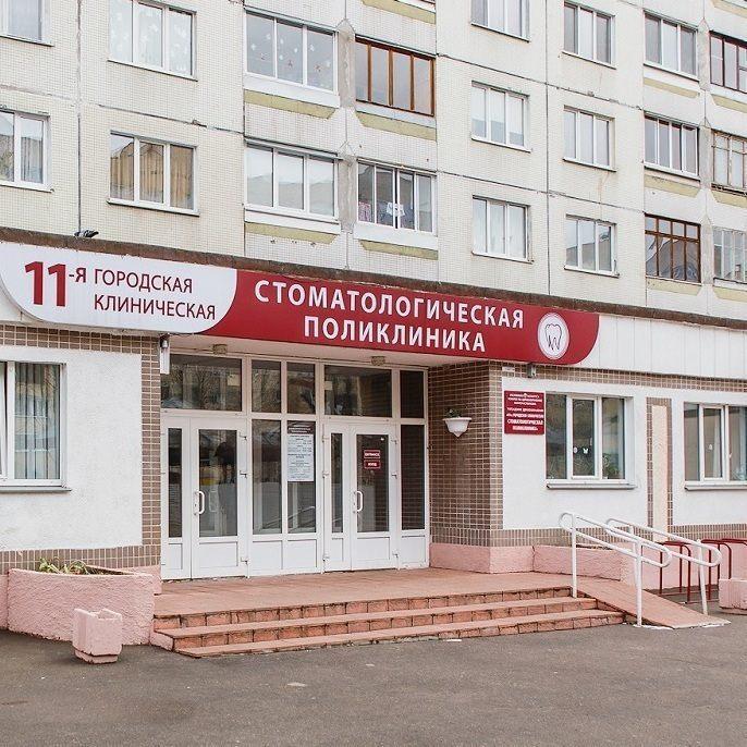 Больница середавина расписание врачей