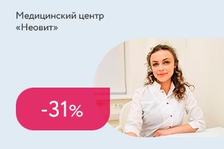 Скидка 31% на «Ежегодный комплекс»