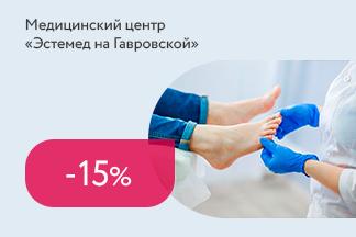 Скидка 15% на коррекцию вросшего ногтя