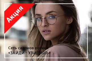 Скидка 5% на оправы и солнцезащитные очки