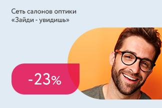 Скидка23% на мужские оправы