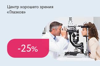 Скидка 25% на лазерную коагуляцию сетчатки
