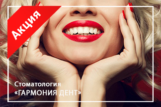 Безопасное отбеливание зубов по специальной цене