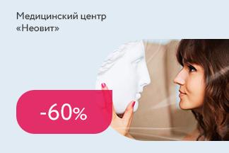 Скидка 60% на комплекс «10 шагов к обновлению кожи»