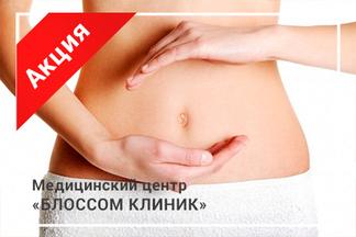 Скидка 38% на женский чек-ап «Женское здоровье»