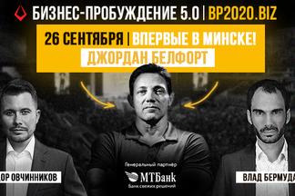 Форум «Бизнес-Пробуждение» пройдет в Минске 26 сентября. Хедлайнер — тот самый Волк с Уолл-Стрит