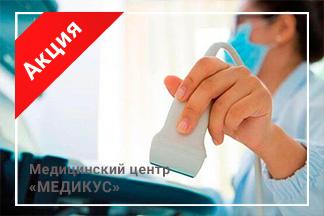 Акция «УЗИ щитовидной железы в подарок» при проведении комплекса УЗИ